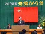 20080104_shii_l