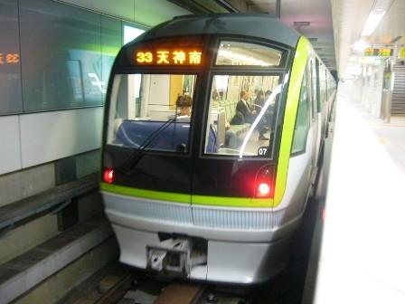 福岡市営地下鉄 七隈線