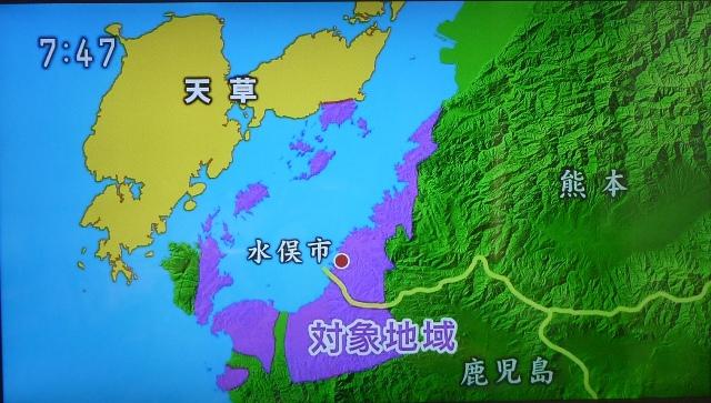 P1280366 水俣病の対象地域は、水俣湾周辺の一部の沿岸に限られ、不知火海沿岸に多数...
